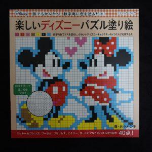 Disney kleuren op nummer vierkant (Klassiekers Japan)