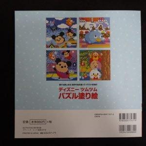 Disney kleuren op nummer vierkant (Tsum Tsum Japan) achterkant