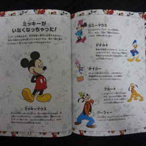 Waar is Mickey? boek binnenkant 2