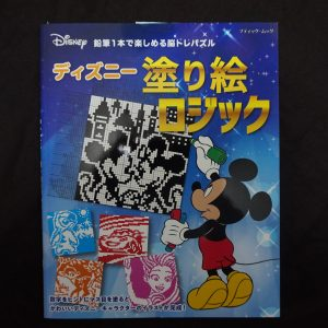 Disney Nonogramboek