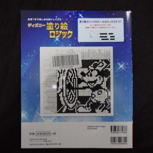 Disney Nonogramboek achterkant