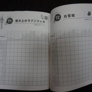 Disney Nonogramboek binnenkant 1
