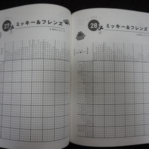 Disney Nonogramboek binnenkant 2