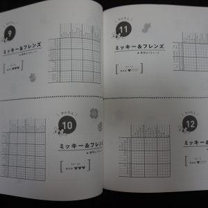 Disney Nonogramboek binnenkant 3