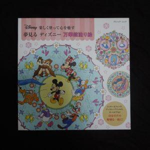 Disney kleuren voor volwassenen mandala's (Japanse editie)