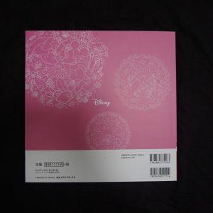 Disney kleuren voor volwassenen mandala's (Japanse editie) achterkant