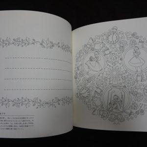 Disney kleuren voor volwassenen mandala's (Japanse editie) binnenkant 1