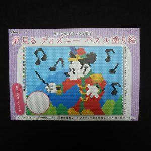 Disney kleuren op nummer vierkant (langwerpig Japan)