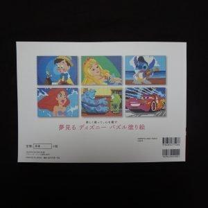 Disney kleuren op nummer vierkant (langwerpig Japan) achterkant